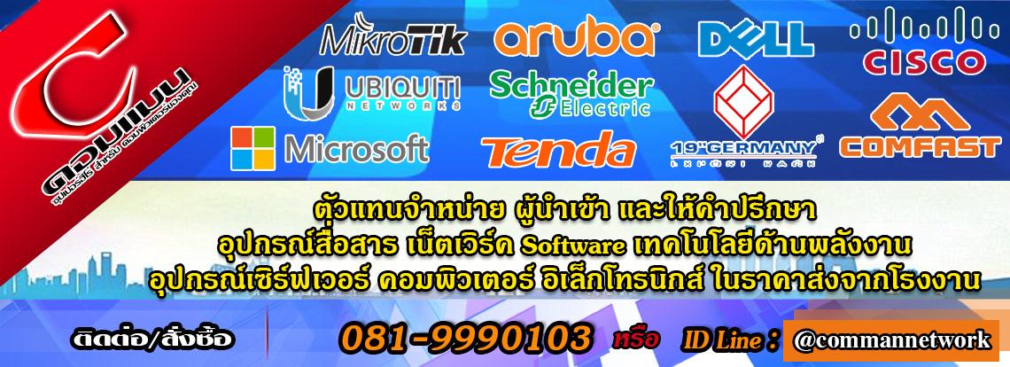 อุปกรณ์เน็ตเวิร์ค mikrotik ราคาถูก Ubiquity ราคาประหยัด อุปกรณ์ WiFi อุปกรณ์ไฟเบอร์ออฟติก ราคาส่ง
